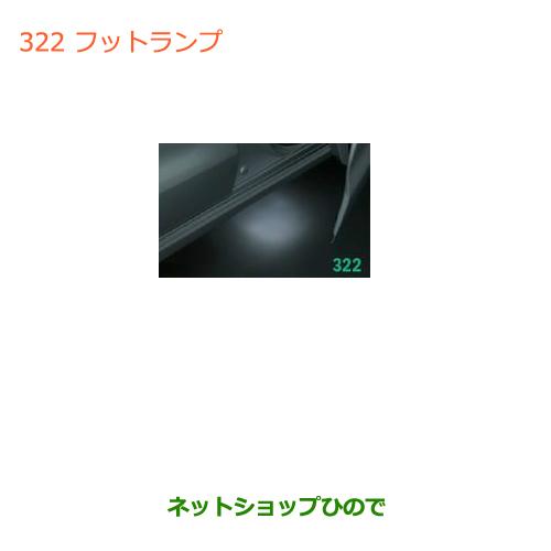 ◯純正部品スズキ ワゴンR/ワゴンRスティングレーフットランプ純正品番 99000-990B4-086※【MH34S(3型)MH44S(3型)】322