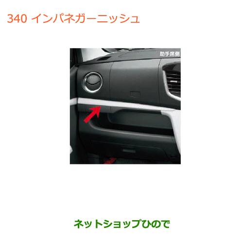 【純正部品】スズキ ワゴンR/ワゴンRスティングレーインパネガーニッシュ純正品番【99000-99013-E50】※【MH34S(3型)MH44S(3型)】340