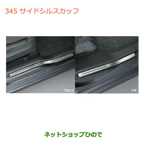 ◯純正部品スズキ ワゴンR/ワゴンRスティングレーサイドシルスカッフ純正品番 99000-990G9-963※【MH34S(3型)MH44S(3型)】 345