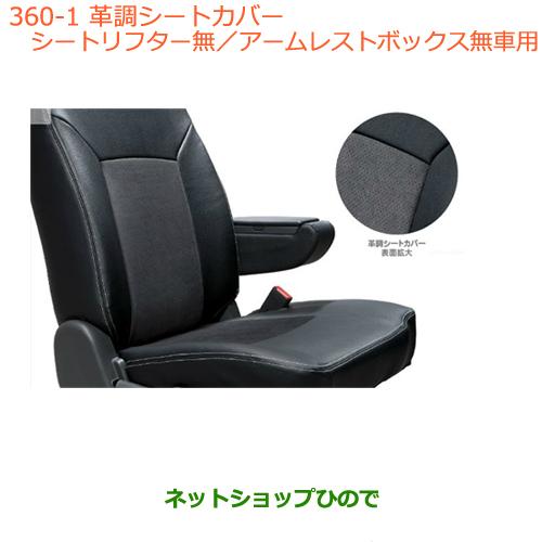 純正部品スズキ ワゴンR/ワゴンRスティングレー革調シートカバー(シートリフター無/アームレストボックス無車用)※ (タイプ1/MT車用)純正品番 99000-990J5-WA4【MH34S(3型)MH44S(3型)】360