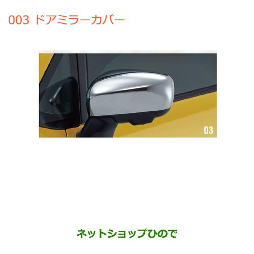 ◯純正部品スズキ ワゴンR/ワゴンRスティングレードアミラーカバー純正品番 99122-52R00※【MH35S(1型)MH55S(1型)】003