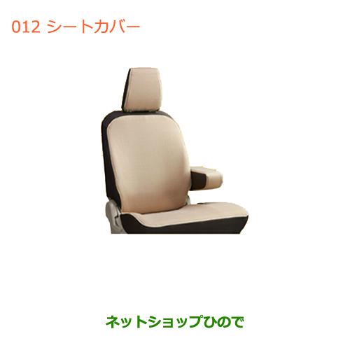 純正部品スズキ ワゴンR/ワゴンRスティングレーシートカバー純正品番 99180-63R80※【MH35S(3型)MH55S(1型)】012