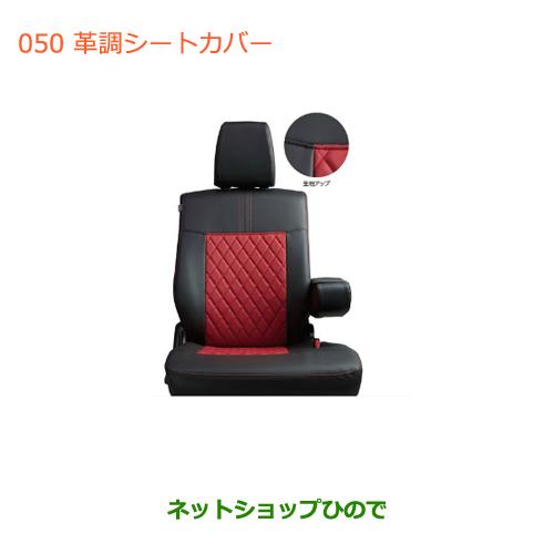 純正部品スズキ ワゴンR/ワゴンRスティングレー(ハイブリッド)革調シートカバー タイプ2※純正品番 99181-63R10【MH35S(1型)MH55S(1型)】050