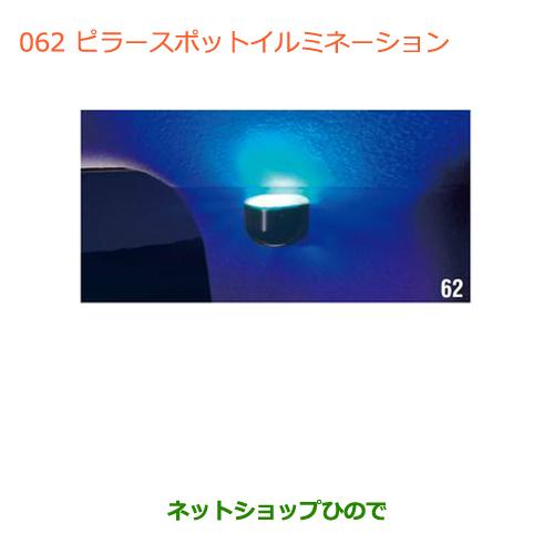 ◯純正部品スズキ ワゴンR/ワゴンRスティングレー(ハイブリッド)ピラースポットイルミネーション※純正品番 99213-63R20【MH35S(1型)MH55S(1型)】062