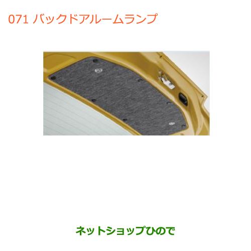 ◯純正部品スズキ ワゴンR/ワゴンRスティングレー(ハイブリッド)バックドアルームランプ※純正品番 9921C-63R00【MH35S(1型)MH55S(1型)】071