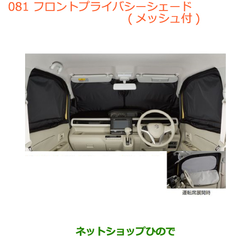 純正部品スズキ ワゴンR/ワゴンRスティングレー(ハイブリッド)フロントプライバシーシェード(メッシュ付)※純正品番 9914D-63R00【MH35S(1型)MH55S(1型)】081