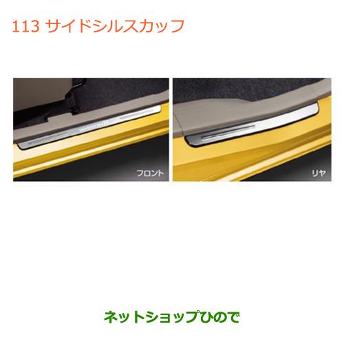 ◯純正部品スズキ ワゴンR/ワゴンRスティングレー(ハイブリッド)サイドシルスカッフ(1台分4枚セット)※純正品番 99142-63R00【MH35S(1型)MH55S(1型)】113