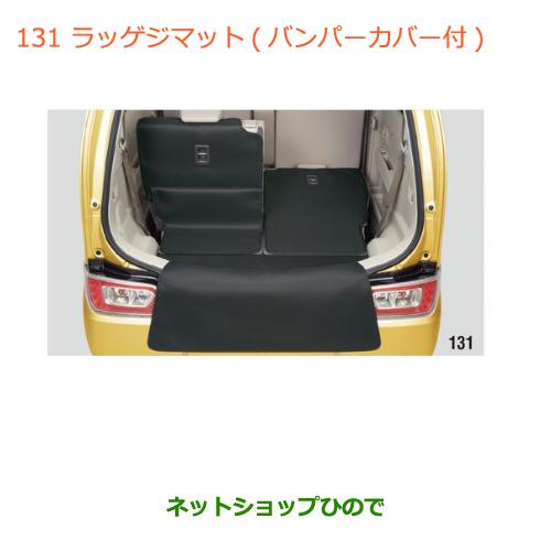大型送料加算商品 純正部品スズキ ワゴンR/ワゴンRスティングレー(ハイブリッド)ラゲッジマット(バンパーカバー付)※純正品番 99150-63R10【MH35S(1型)MH55S(1型)】131