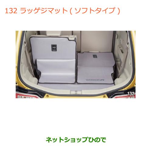 大型送料加算商品 純正部品スズキ ワゴンR/ワゴンRスティングレー(ハイブリッド)ラゲッジマット(ソフトタイプ)※純正品番 99150-63R20【MH35S(1型)MH55S(1型)】132