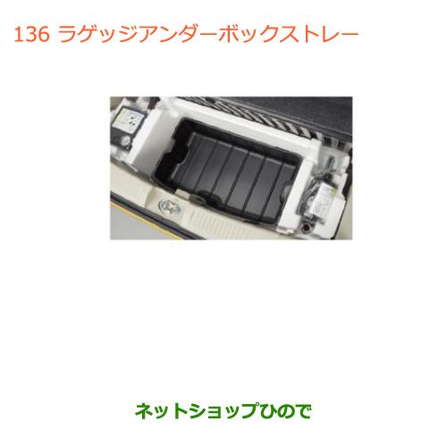 ◯純正部品スズキ ワゴンR/ワゴンRスティングレー(ハイブリッド)ラゲッジアンダーボックストレー※純正品番 9915A-63R00【MH35S(1型)MH55S(1型)】136