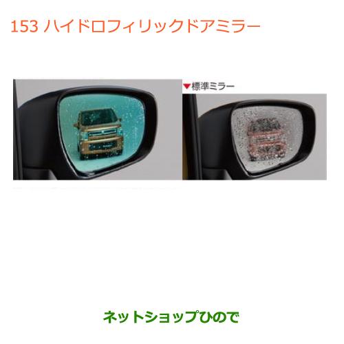 ◯純正部品スズキ ワゴンR/ワゴンRスティングレー(ハイブリッド)ハイドロフィリックドアミラー タイプ2※純正品番 99172-63R00【MH35S(1型)MH55S(1型)】153