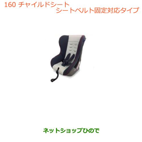 【純正部品】スズキ ワゴンR/ワゴンRスティングレー(ハイブリッド)チャイルドシート(シートベルト固定タイプ)純正品番【99000-99018-C16】※【MH35S(1型)MH55S(1型)】160