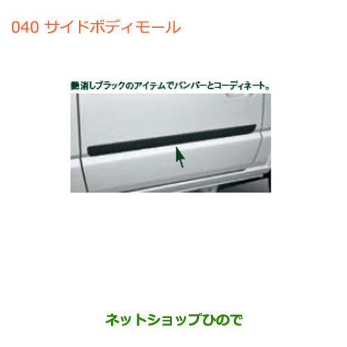 ◯純正部品スズキ ジムニーサイドボディモール(艶消しブラック塗装)純正品番 99116-77R00【JB64W】※040