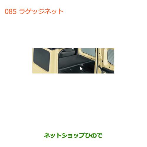 ◯純正部品スズキ ジムニーラゲッジネット純正品番 99152-77R00【JB64W】※085