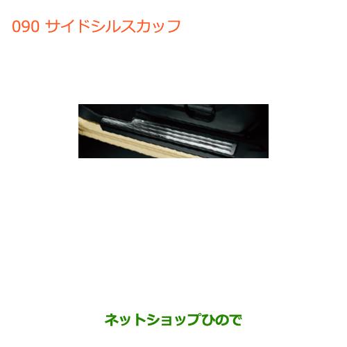 ◯純正部品スズキ ジムニーサイドシルスカッフ純正品番 99142-77R00【JB64W】※090