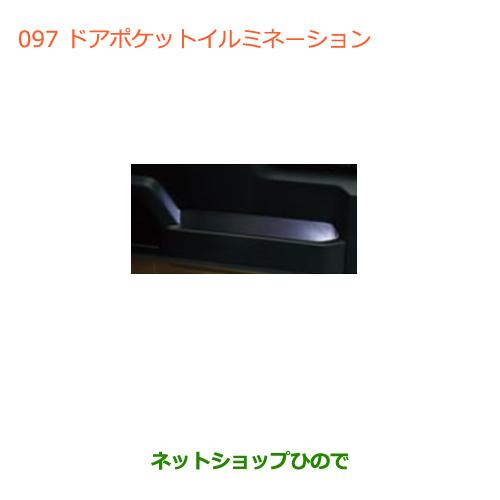 ◯純正部品スズキ ジムニードアポケットイルミネーション純正品番 99213-77R40【JB64W】※097