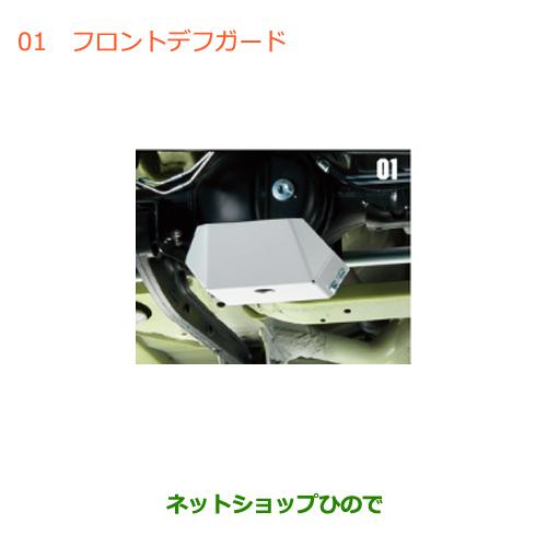 純正部品スズキ ジムニー シエラフロントデフガード純正品番 9912J-77R30【JB74W】※001