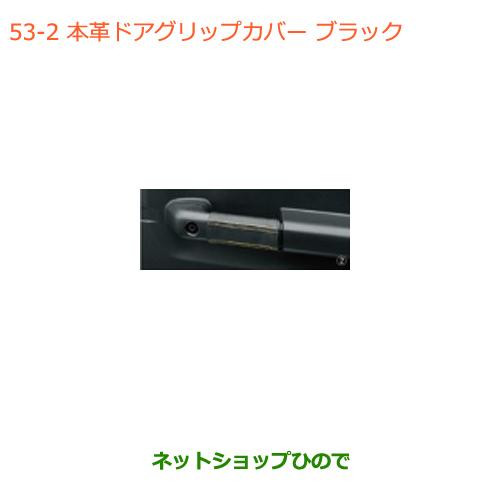 ◯純正部品スズキ ジムニー シエラ本革ドアグリップカバー ブラック純正品番 9914R-77R00-002【JB74W】053※