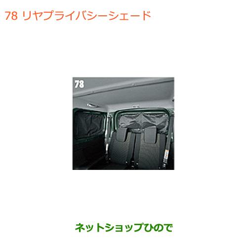 純正部品スズキ ジムニー シエラリヤプライバシーシェード純正品番 9914D-77R10【JB74W】※078