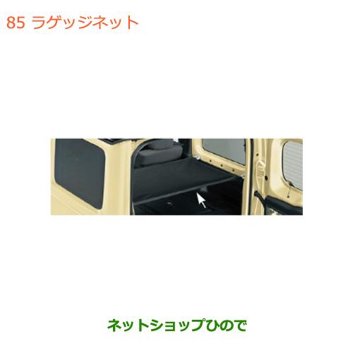 ◯純正部品スズキ ジムニー シエララゲッジネット純正品番 99152-77R00【JB74W】※085