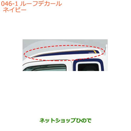 純正部品スズキ 99230-82M10※【DA16T】046 ネイビー純正品番 キャリイ/スーパーキャリイルーフデカール