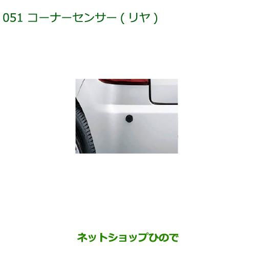 純正部品ダイハツ ミラ イースコーナーセンサー(リヤ)純正品番 08502-K2025【LA300S LA310S】※051