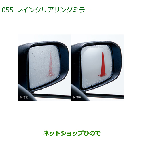 純正部品ダイハツ ミラ イースレインクリアリングミラー タイプ2品番 08640-K2014※【LA300S LA310S】055