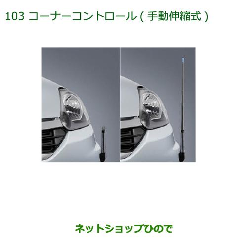 ◯純正部品ダイハツ ミラ イースコーナーコントロール(手動伸縮式)純正品番 08510-K2033※【LA300S LA310S】103