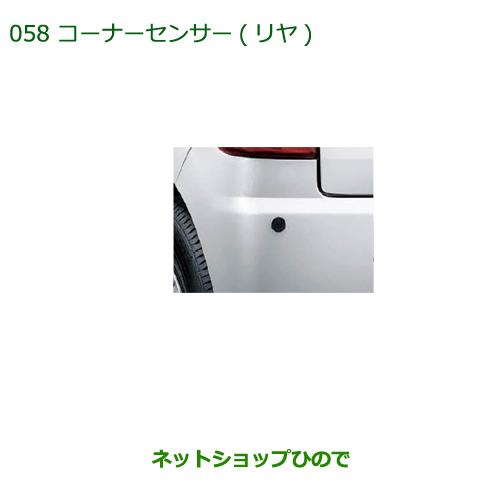 純正部品ダイハツ ミラ イースコーナーセンサー(リヤ)純正品番 08502-K2025【LA300S LA310S】※058