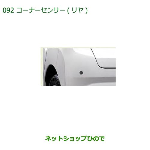 純正部品ダイハツ ミラ イースコーナーセンサー(リヤ)純正品番 08502-K2029【LA350S LA360S】※092
