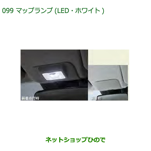 ◯純正部品ダイハツ ミラ イースマップランプ(LED・ホワイト)純正品番 08528-K2047【LA350S LA360S】※099