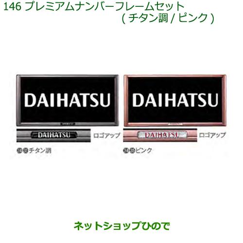 ダイハツ ミラ イース DAIHATSU Mira e:s ◯純正部品ダイハツ LA350S 純正品番 146 イースプレミアムナンバーフレームセット チタン調 爆買いセール LA360S 08400-K9005※ 新色追加して再販
