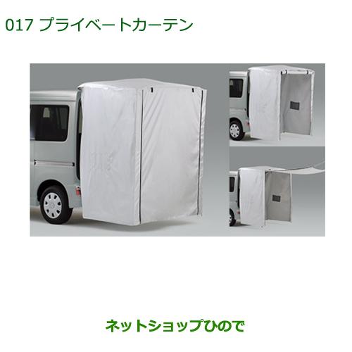 純正部品ダイハツ アトレーワゴンプライベートカーテン純正品番 08281-K5000【S321G S331G】※017