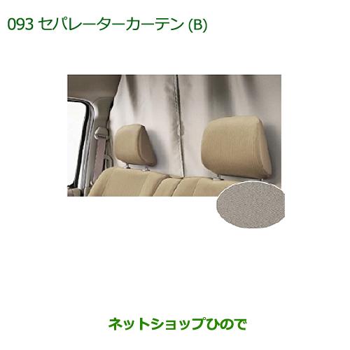 純正部品ダイハツ アトレーワゴンセパレーターカーテン(B)(遮光タイプ)純正品番 08281-K5001【S321G S331G】093