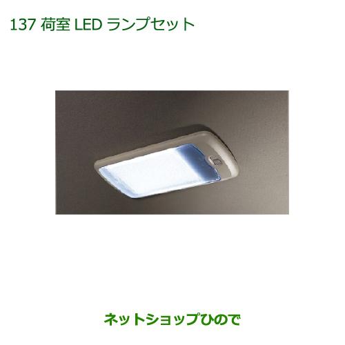 純正部品ダイハツ アトレーワゴン荷室LEDランプセット純正品番 08592-K5001 999-00010-M5-045※【S321G S331G】137