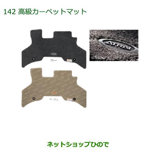 純正部品ダイハツ アトレーワゴン高級カーペットマット(1台分)[グレー]純正品番 08210-K5027【S321G S331G】※142