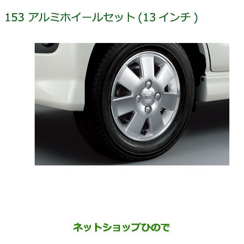 大型送料加算商品 純正部品ダイハツ アトレーワゴンアルミホイールセット(13インチ)(1台分・4本セット)※純正品番 08960-K5000【S321G S331G】153