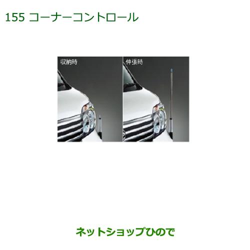 ◯純正部品ダイハツ アトレーワゴンコーナーコントロール(手動伸縮式)純正品番 08510-K5002※【S321G S331G】155
