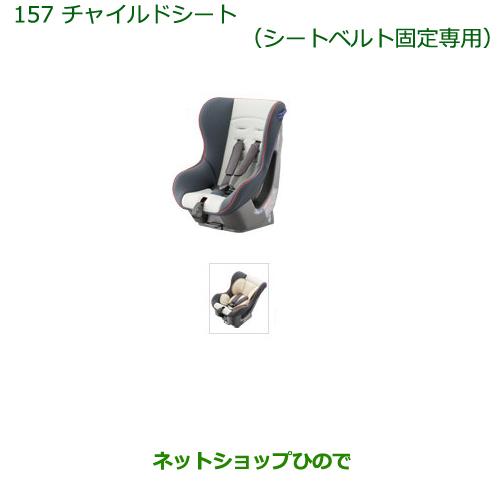 【純正部品】ダイハツ アトレーワゴンチャイルドシート(シートベルト固定専用)純正品番【08795-K9002】※【S321G S331G】 157