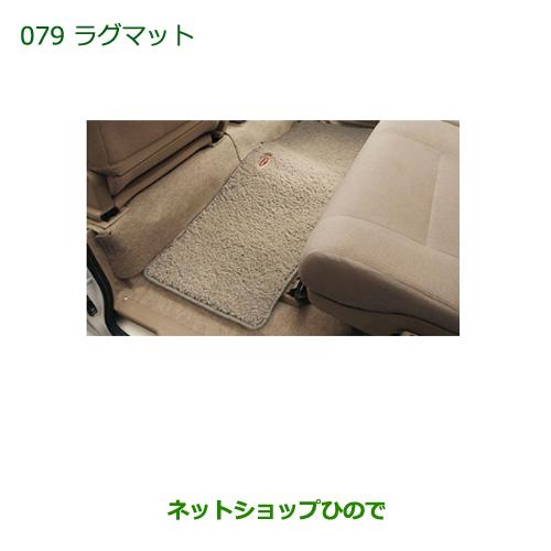 純正部品ダイハツ アトレーワゴンラグマット純正品番 08217-K5000【S321G S331G】※079