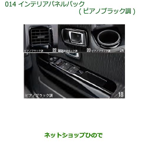 純正部品ダイハツ アトレーワゴンインテリアパネルパック(ピアノブラック調)純正品番 08170-K5008※【S321G S331G S321V S331V】014