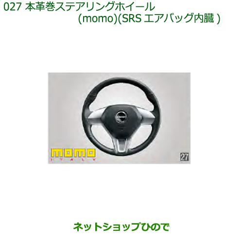 純正部品ダイハツ アトレーワゴン本革巻ステアリングホイール(momo)(SRSエアバック内蔵)純正品番 08460-K2028※【S321G S331G S321V S331V】027