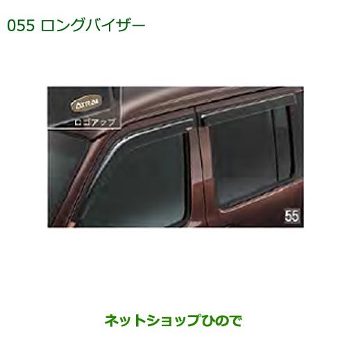 アトレーワゴンロングバイザー(1台分)純正品番 S331G S331V】※055 S321V ◯純正部品ダイハツ 999-06780-K5-092【S321G