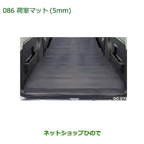 大型送料加算商品 純正部品ダイハツ アトレーワゴン荷室マット(5mm)純正品番 08242-K5005※【S321G S331G S321V S331V】086