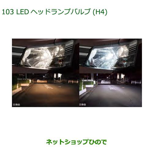 純正部品ダイハツ アトレーワゴンLEDヘッドランプバルブ(H4)純正品番 ZEUSK-T1H42※【S321G S331G S321V S331V】103
