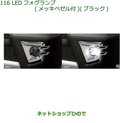 純正部品ダイハツ アトレーワゴンLEDフォグランプ(メッキベゼル付)(ブラック)純正品番 08580-K5008※【S321G S331G S321V S331V】116