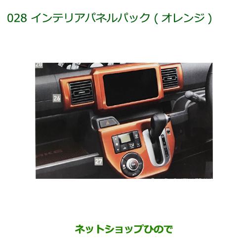 純正部品ダイハツ ウェイクインテリアパネルパック(オレンジ)純正品番 08170-K2124【LA700S LA710S】※028