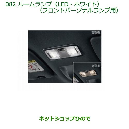 純正部品ダイハツ ウェイクルームランプ(LED・ホワイト)(フロントパーソナルランプ用)※純正品番 08528-K9001【LA700S LA710S】082