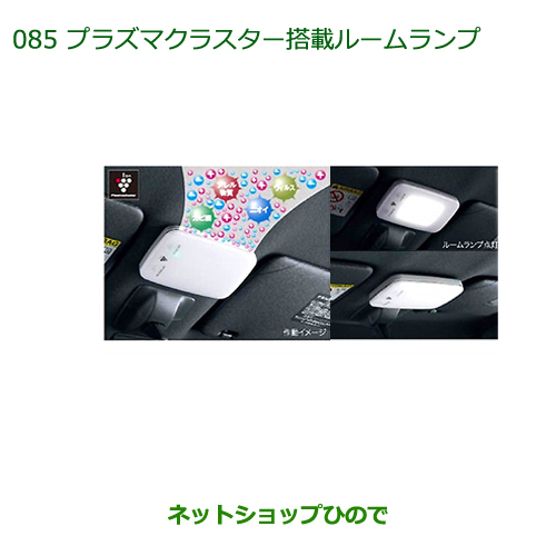 純正部品ダイハツ ウェイクプラズマクラスター搭載ルームランプ(LED)純正品番 08520-K9001※【LA700S LA710S】085