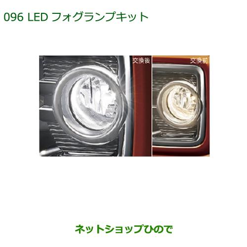 純正部品ダイハツ ウェイクLEDフォグランプキット純正品番 08580-K9000【LA700S LA710S】※096